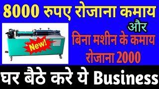 8000 रु रोजाना और बिना मशीन के 2000 रोजाना घर बैठे कमाय, business ideas, small business ideas