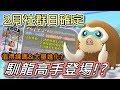 【精靈寶可夢GO】POKEMON GO 2月社群日就是小山豬!萬歲~~馴龍高手登場!?值得練嗎&大量進化?!