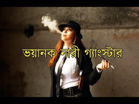 ৪ জন নারি গ্যাংস্টার |  Female Gangsters in the world