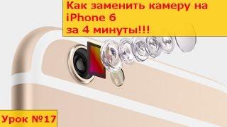 видео Замена камеры iPhone 6 / 6 Plus, ремонт камеры на Айфоне 6 / 6 Плюс