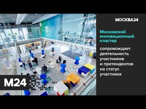 """""""Москва сегодня"""": как работают технопарки столицы - Москва 24"""