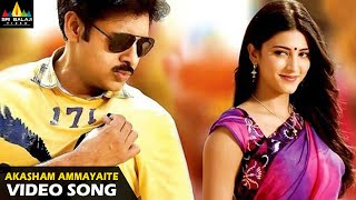 Gabbar Singh Songs | Akasam Ammayaithe Full Video Song | Latest Telugu Superhits @SriBalajiMovies