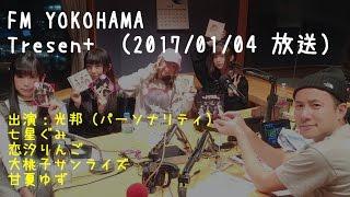FM YOKOHAMAにて放送中のTresen+。 2017/01/04放送分からバンドじゃない...