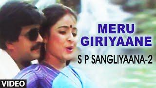 Meru Giriyaane Video Song I S P Sangliyaana- 2 I K.J. Yesudas, Rathnamala Prakash