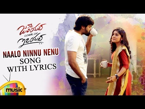 Juliet Lover of Idiot Movie | Naalo Ninnu Nenu Song With Lyrics | Nivetha Thomas | Naveen Chandra