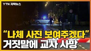 [자막뉴스] 한 소녀의 거짓말이 부른 교사 사망 '충격' / YTN