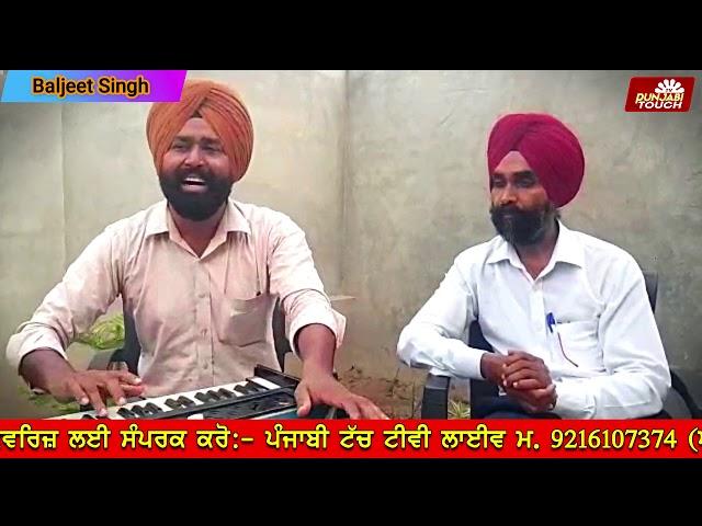 Khaas Mulakaat Baljeet Singh Rajpura | Punjabi Singer | Punjabi Touch TV