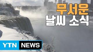 [자막뉴스] '후들후들' 다음 주 날씨 소식 / YTN