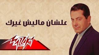 Alshan Malesh Ghairak - Farid Al-Atrash علشان ما ليش غيرك - فريد الأطرش