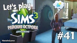 Давай играть Симс 3 Райские острова #41 Храбрая девица