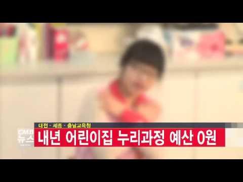 대전세종충남교육청, 내년 어린이집 누리과정 예산 0원