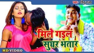 बिल्कुल नया #Golu Raja II#Video मिल गइले सुघर भतार II Sughar Bhatar II Superhit 2020 Bhojpuri Song