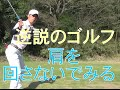 【逆説のゴルフ】肩を回さないでバックスイング。 の動画、YouTube動画。
