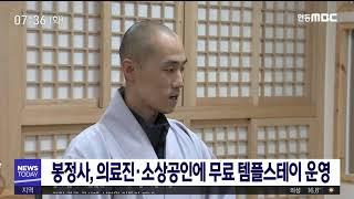 봉정사,의료진에 무료 템플스테이/ 안동MBC