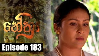 Nethra - නේත්‍රා Episode 183 | 04 - 11 - 2018 | SIYATHA TV Thumbnail