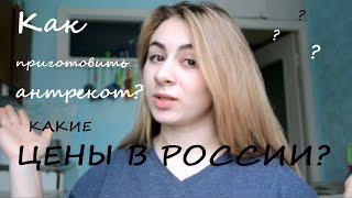 КАК НЕДОРОГО но ВКУСНО приготовить в РОССИИ | РЕЦЕПТ АНТРЕКОТА