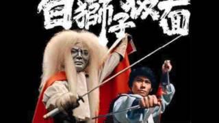 水木一郎・コロムビアゆりかご会 - 白獅子仮面の歌