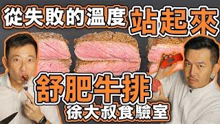 舒肥牛排 從失敗溫度站起來|別只信說明書|三分熟+脆殼 crust 要幾度?|舒肥牛排 EP1