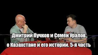 Дмитрий Пучков и Семен Уралов о Казахстане и его истории. 5-я часть