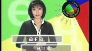 Тілашар. Урок 2. Kazakh language. Lesson 2