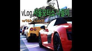 킨텍스 서울 모터쇼 나들이 with 럭스 횽님!!