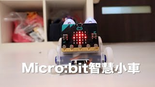 BBC Micro:bit智慧小車開箱|Ring:bit Car【喵樂VLOG#95】
