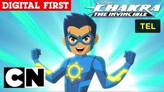 Stan Lee'nin Çakra - Yenilmez | Kök Çakra | Telugu | Cartoon Network