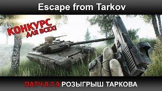 🔴ESCAPE FROM TARKOV - ПА...
