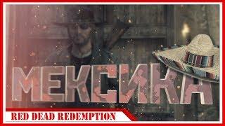НОВАЯ ЛОКАЦИЯ? — Прохождение Red Dead Redemption   #5