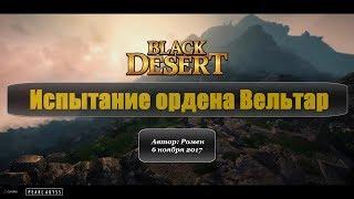 Испытание ордена Вельтар в Black Desert