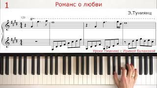 ОЧЕНЬ КРАСИВАЯ МЕЛОДИЯ НА ПИАНИНО Романс о любви Красота на фортепиано КРАСИВАЯ МУЗЫКА Эдгар Туниянц