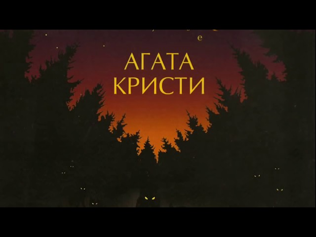 Агата Кристи- Альбом