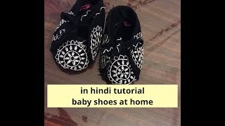 in hindi,how to make baby shoes with fabric,Handmade Fabric Baby Shoes epi-2