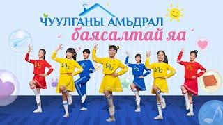 """Magtan duu 2019 """"Чуулганы амьдрал баясалтай яа """"Хүүхдийн магтан дууны бүжиг"""