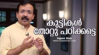 Children should Learn to Fail - Malayalam Motivation - Sajeev Nair
