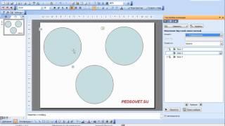 Настройка анимации в презентации в PowerPoint 2003