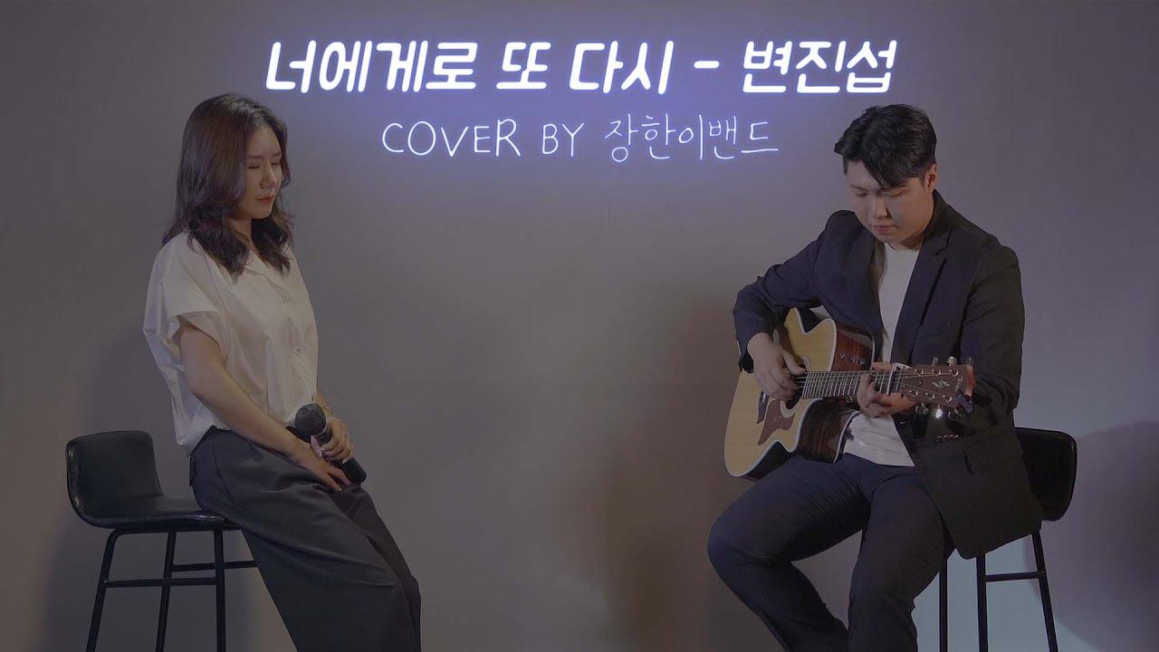 너에게로 또 다시 - 변진섭 | 장한이밴드 | 하니 | Band cover | 커버