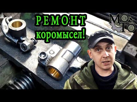 Как ремонтируются коромысла мотоцикла Урал.