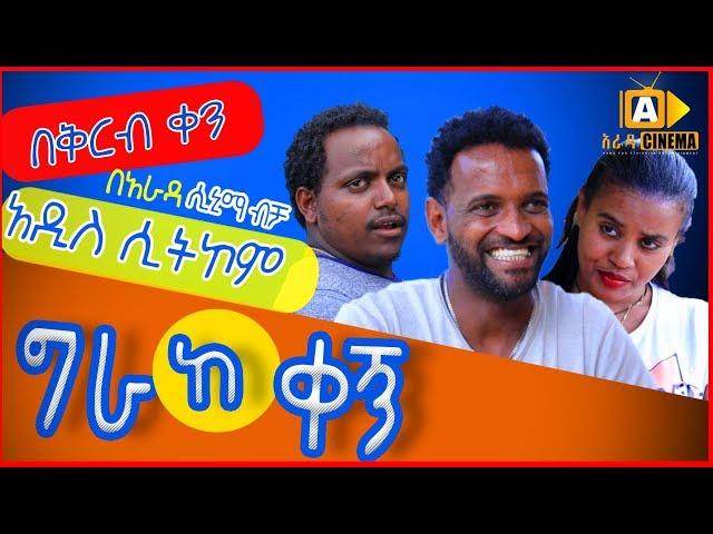 ግራ ከ ቀኝ አዲስ ሲትኮም New Ethiopian Sitcom Official Trailer 2019