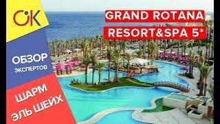 обзор отеля GRAND ROTANA RESORT&SPA 5* В Шарм Эль Шейхе 2019