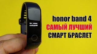 ✔️ HUAWEI HONOR BAND 4/5 - Як налаштувати і використовувати.