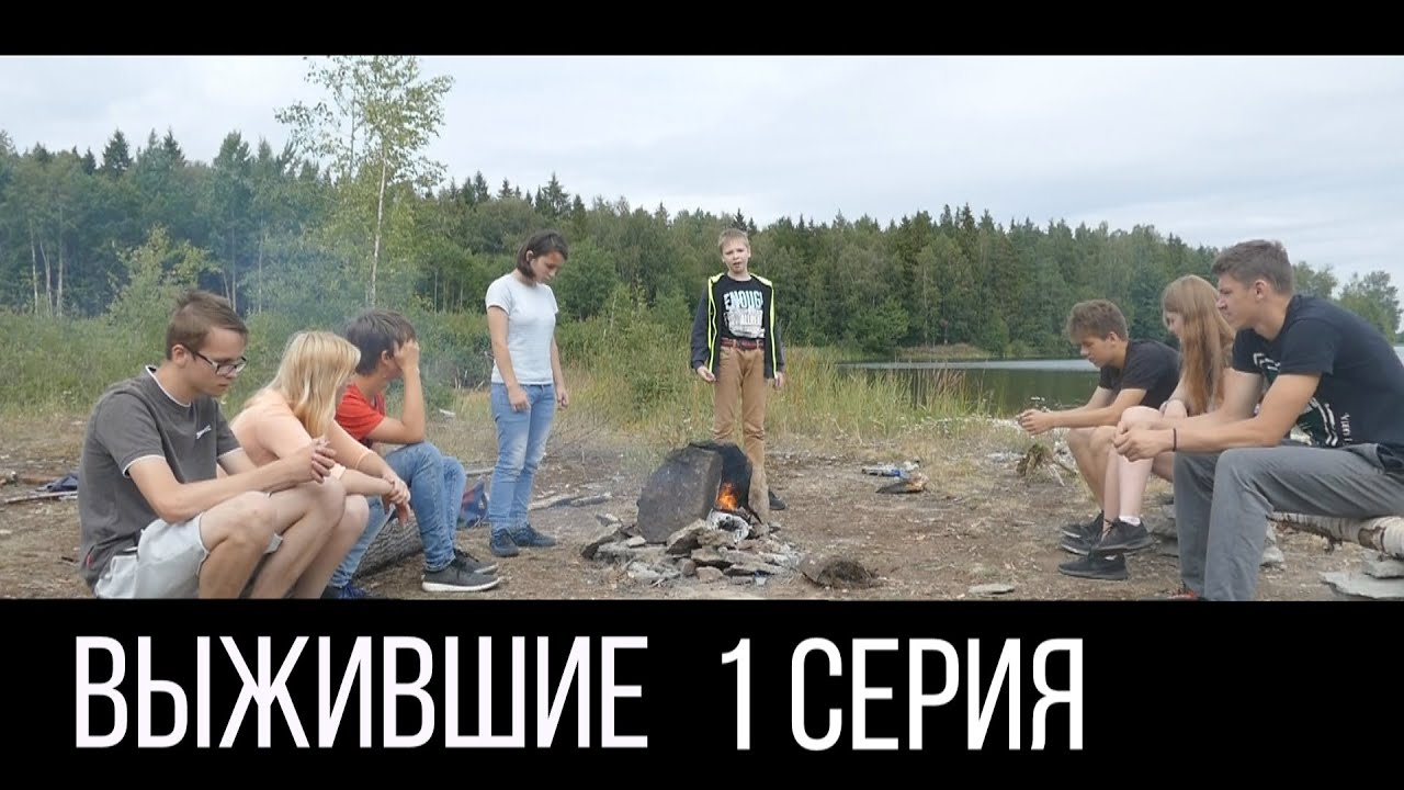 ВЫЖИВШИЕ | Серия 1
