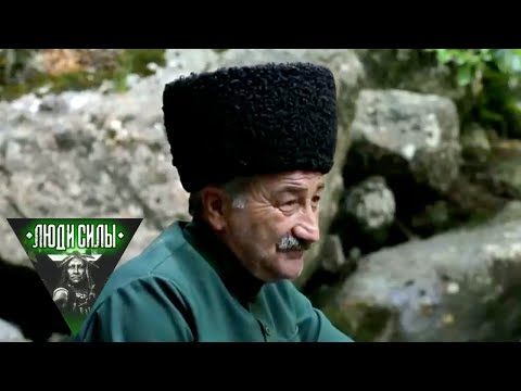 Люди силы. Абхазия.