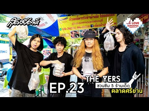 EP.23 - The Yers ชวนชิม 5 ร้านเด็ดตลาดศรีย่าน