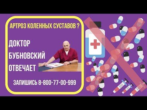 Артроз и ходьба на коленях - рекомендации доктора Бубновского