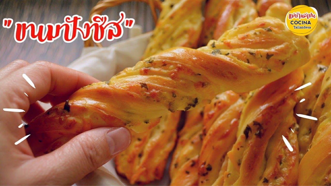 Cheese Twisted Bread   ขนมปังชีส  สายชีสต้องลอง ,หอม อร่อย มันส์   (สูตรแนะนำ)
