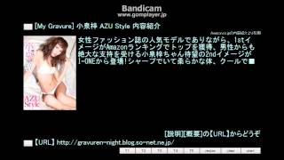 [My Gravure] 小泉梓 AZU Style 内容紹介 【URL】 http://gravuren-nigh...