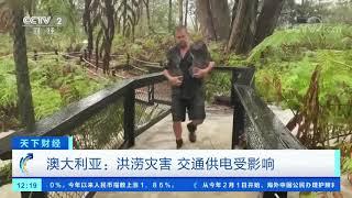 [天下财经]澳大利亚:洪涝灾害 交通供电受影响  CCTV财经
