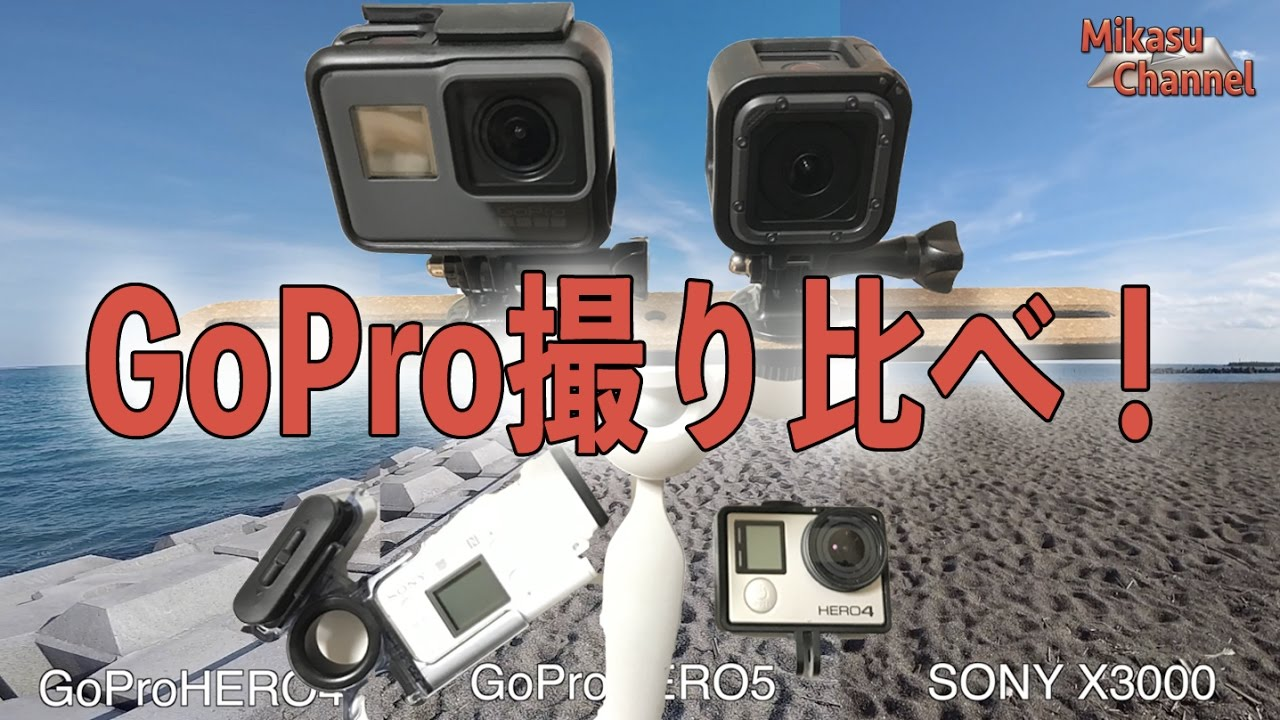 GoPro HERO5 の画質を比べてみた。