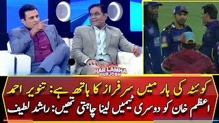 Sarfaraz Ahmed is responsible for the loss of today's match: Tanvir Ahmed